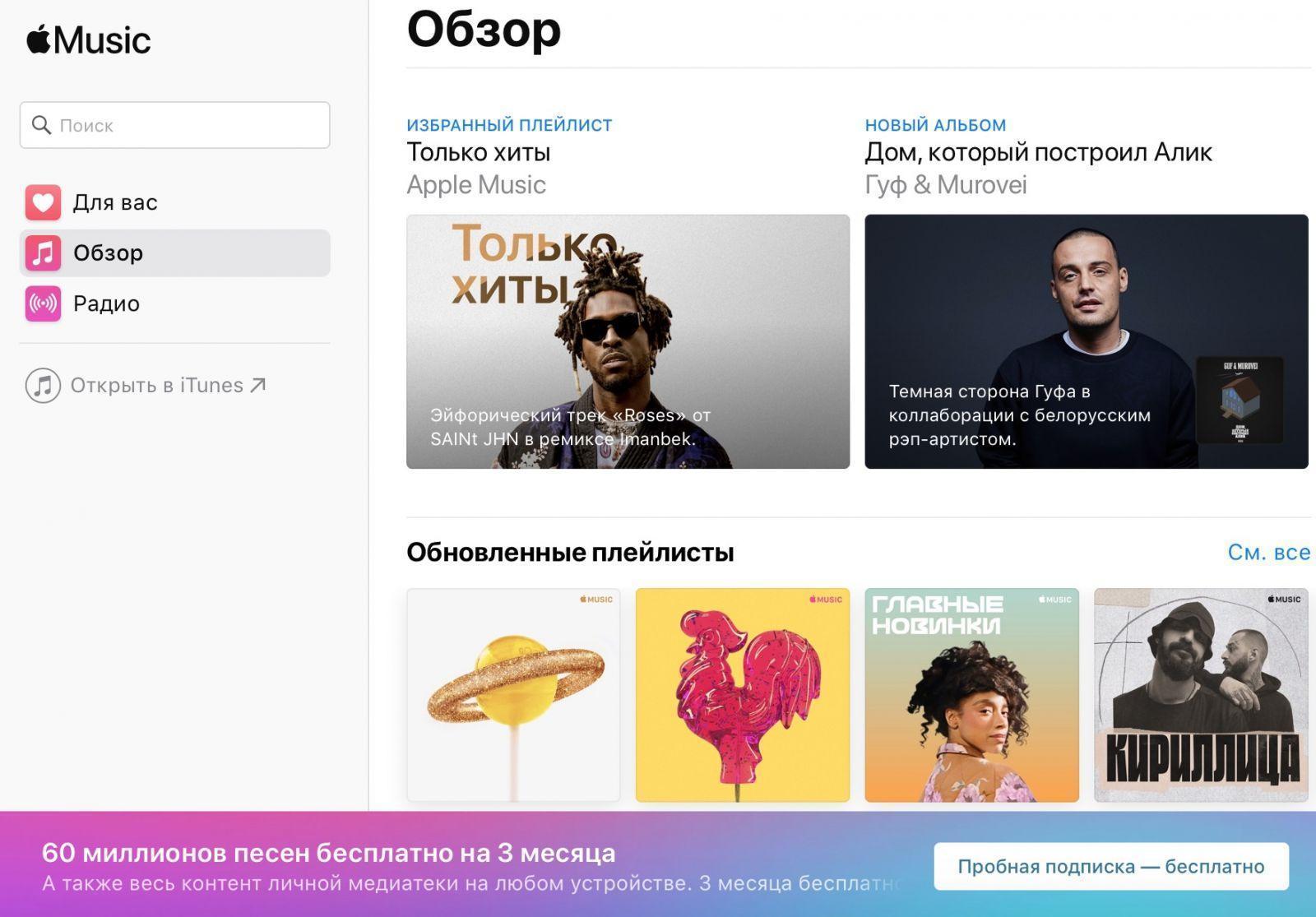 Apple запустила веб-версию Apple Music