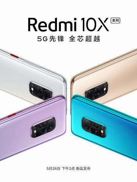 Redmi 10X станет первым смартфоном с чипом MediaTek Dimensity 820