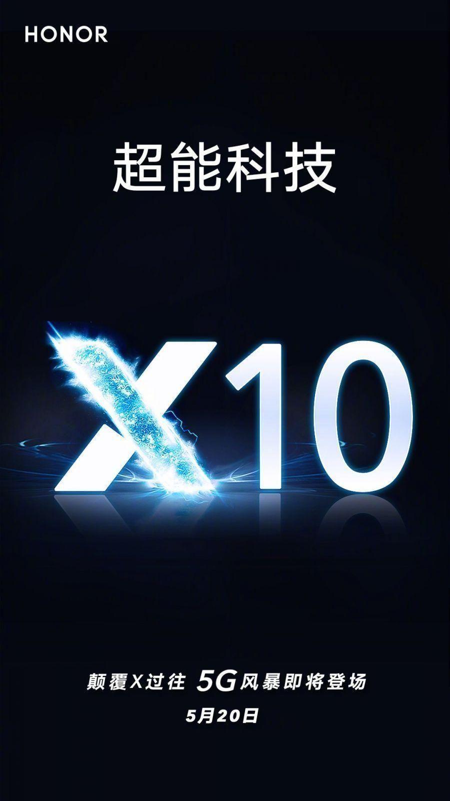 Honor X10 дебютирует 20 мая