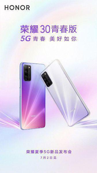Honor 30 Lite 5G представят уже через несколько дней