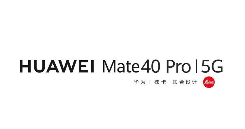 Серию смартфонов Huawei Mate 40 представят 22 октября