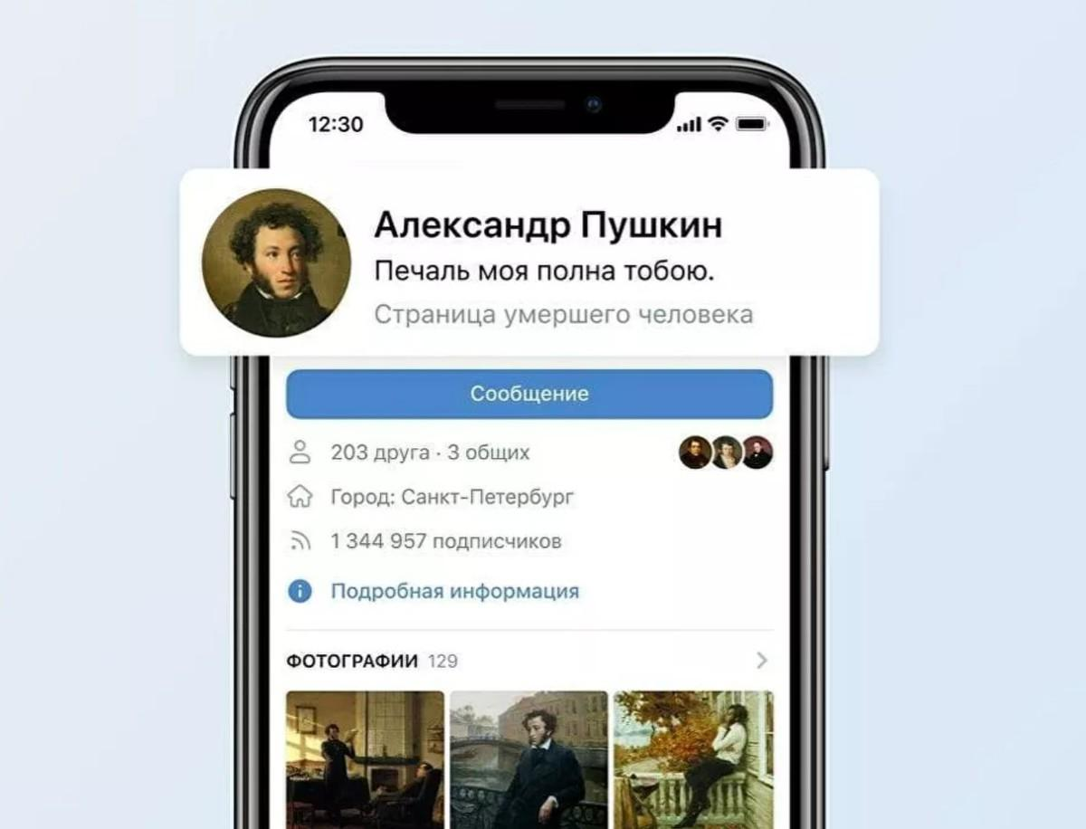 ВКонтакте будет ставить метки на страницы умерших пользователей
