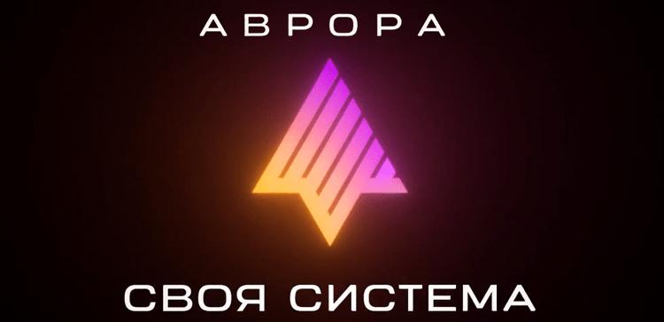 Российская мобильная ОС «Аврора» появится на устройствах в больницах, школах и вузах