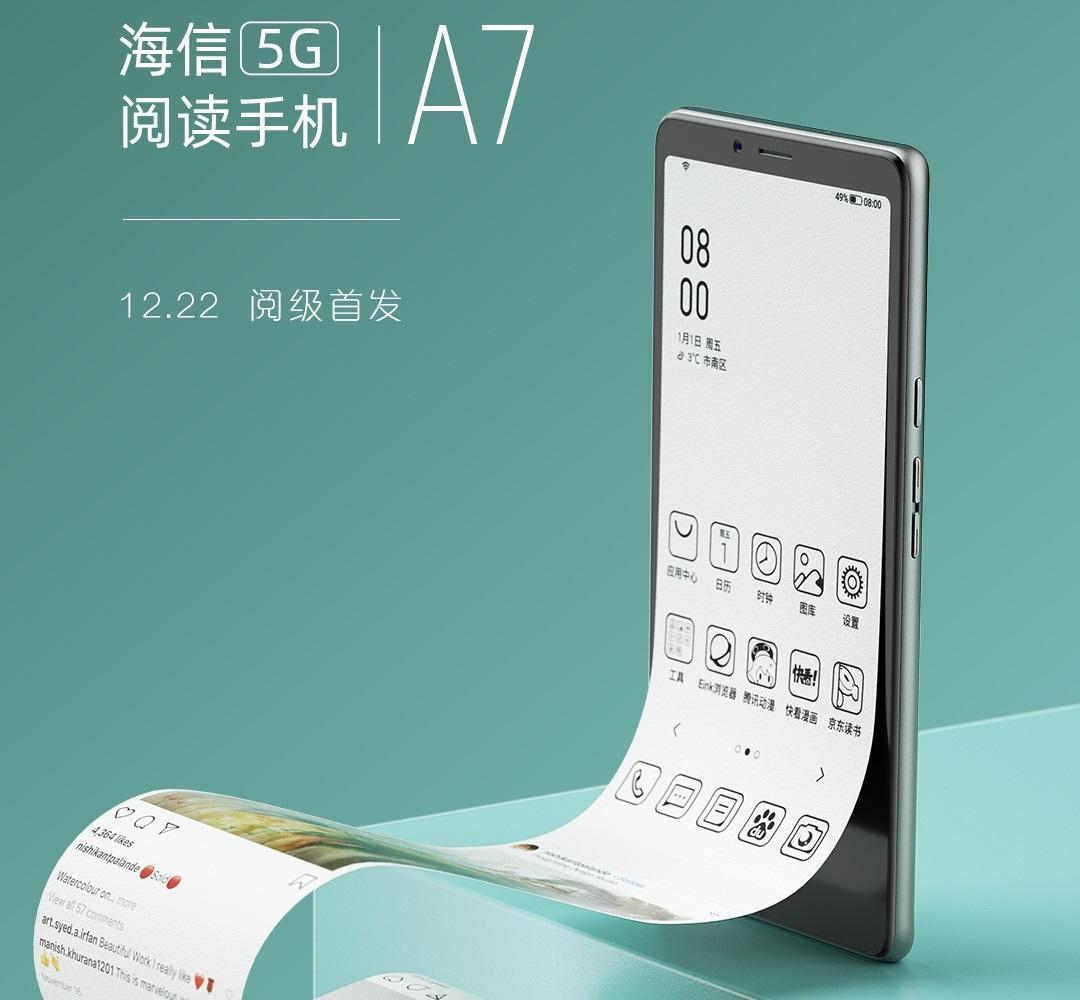 Компания Hisense представила смартфон для чтения книг