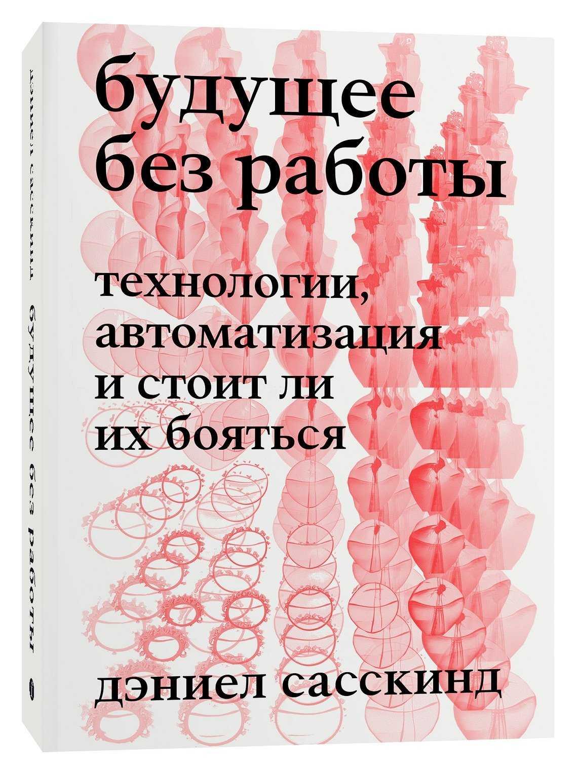 В России впервые издали книгу, переведенную Яндекс.Переводчиком