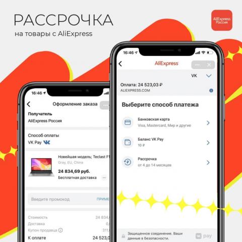Теперь российские пользователи могут покупать товары на AliExpress в рассрочку