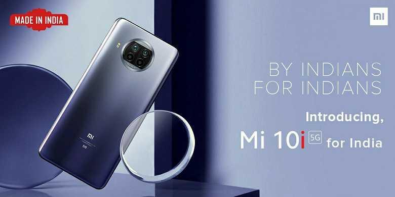Xiaomi представила смартфон Xiaomi Mi 10i ()