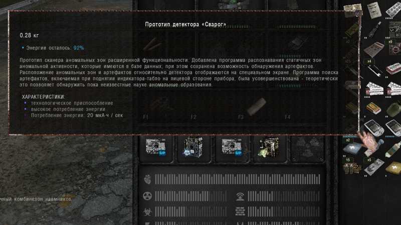Гайд по S.T.A.L.K.E.R. Anomaly: инструменты, починка, сюжет, режимы игры (S.T.A.L.K.E.R. Anomaly 10)