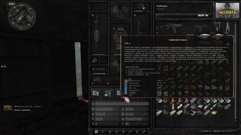 Гайд по S.T.A.L.K.E.R. Anomaly: инструменты, починка, сюжет, режимы игры (S.T.A.L.K.E.R. Anomaly 7)
