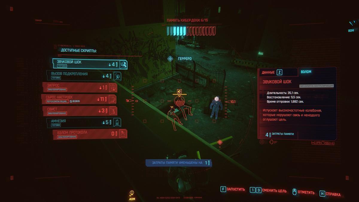 Обзор Cyberpunk 2077: современная классика, но нужен напильник (18+) (cyberpunk 2077 256)