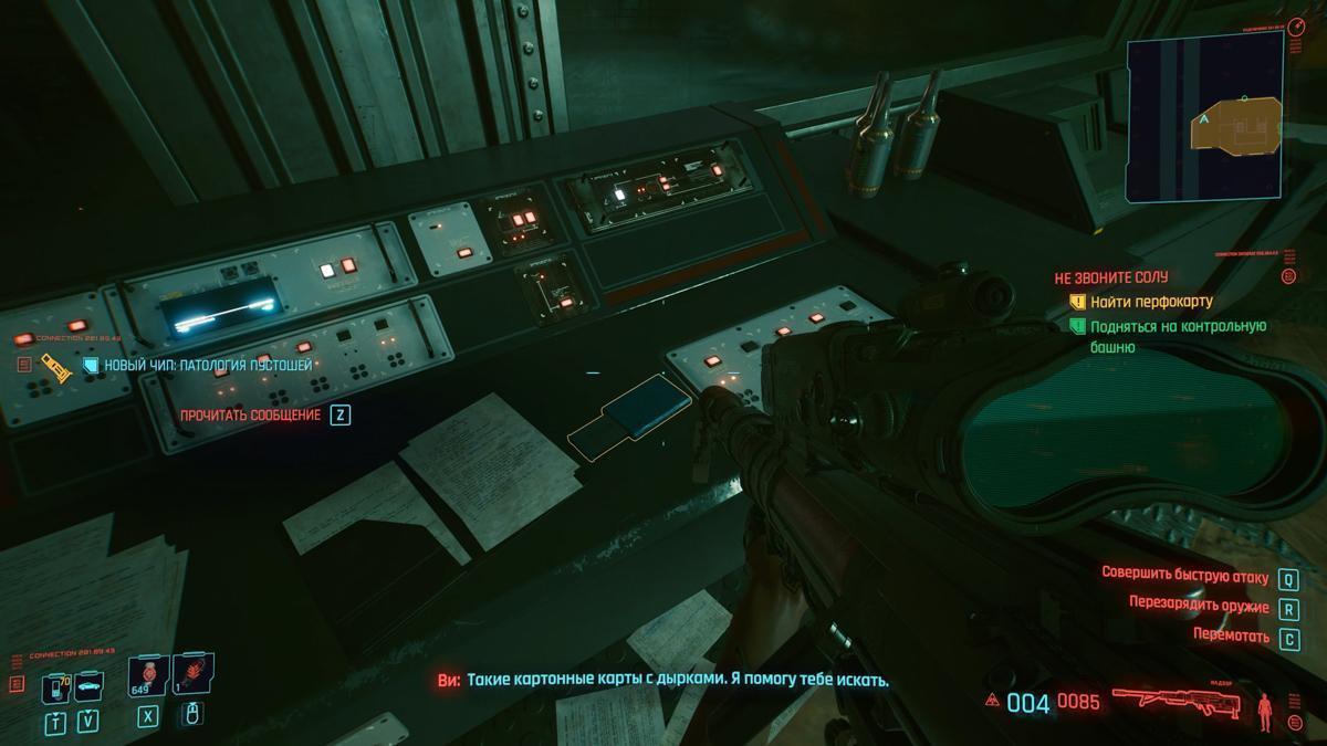 Обзор Cyberpunk 2077: современная классика, но нужен напильник (18+) (cyberpunk 2077 282)