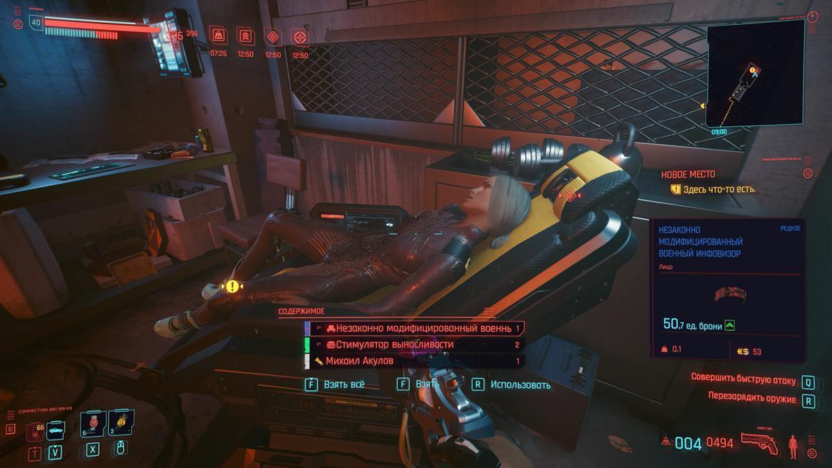 Обзор Cyberpunk 2077: современная классика, но нужен напильник (18+) (cyberpunk 2077 290)