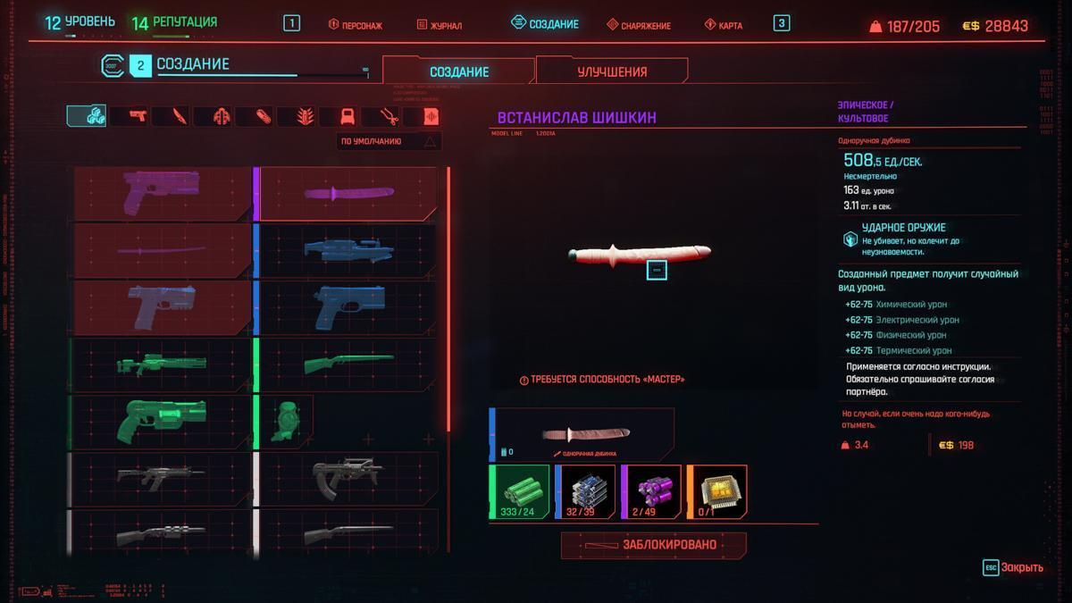 Обзор Cyberpunk 2077: современная классика, но нужен напильник (18+) (cyberpunk 2077 7)
