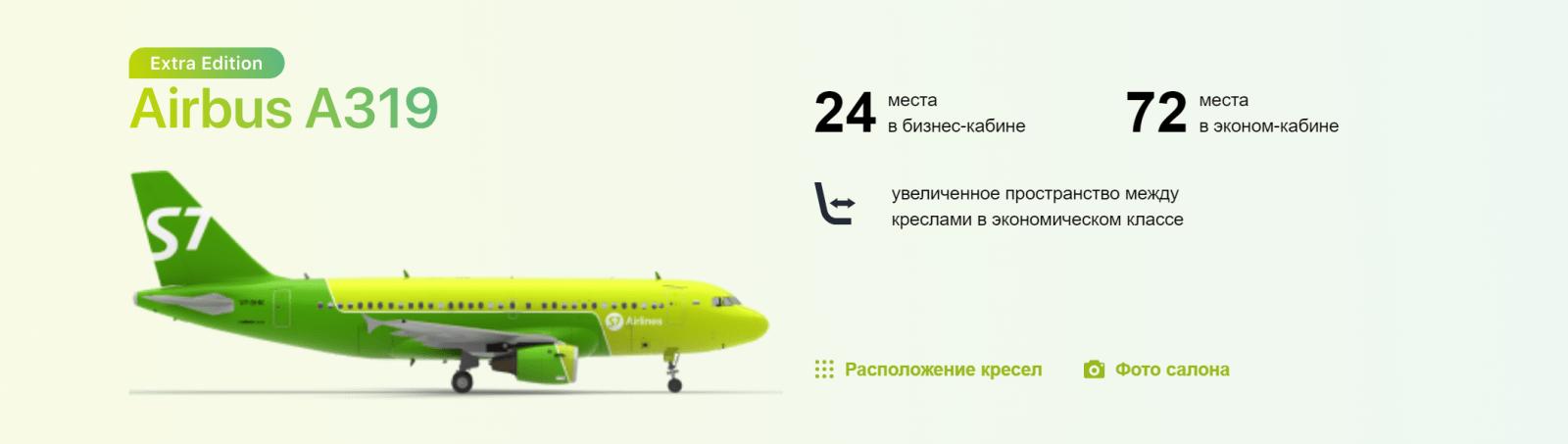 S7 Airlines запустила сервис аренды самолётов (image 3)
