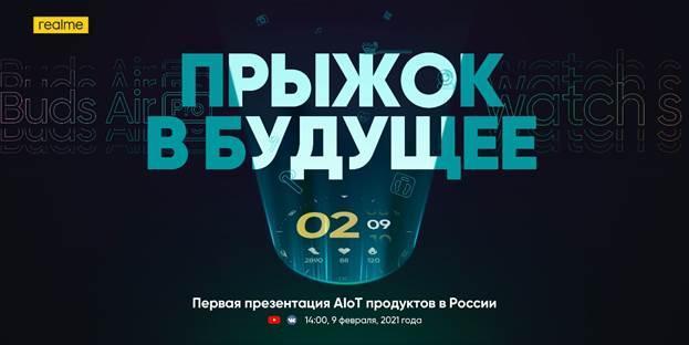 Realme скоро представит в России новые AIoT-продукты (image001)