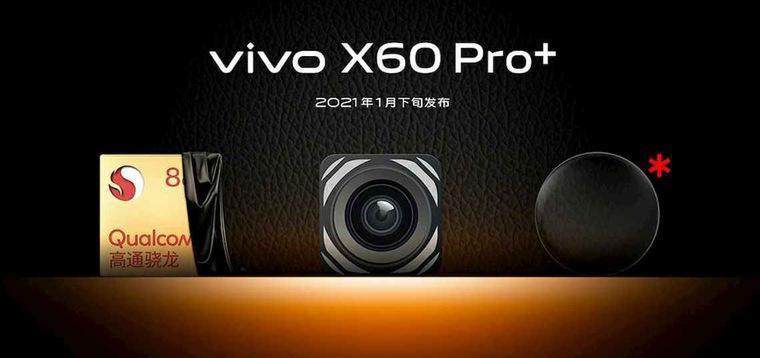 Вот каким будет Vivo X60 Pro: ключевые характеристики и фото