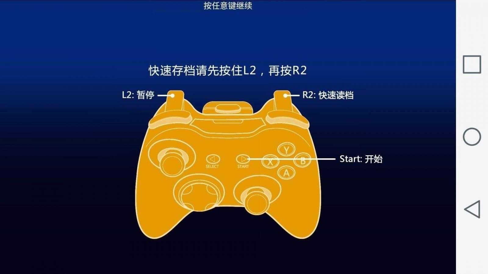 Обзор Bluetooth-геймпада iPega PG-9021 (Screenshot 2015 08 29 04 43 29)