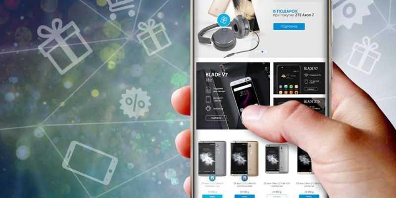ZTE открывает официальный интернет-магазин в России (Internet magazin)