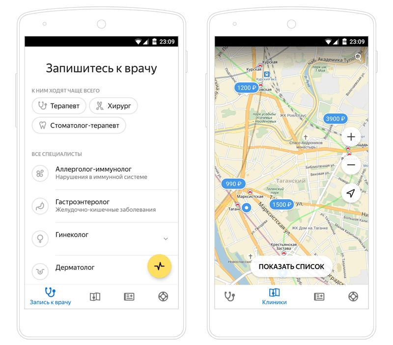 orig - Яндекс запустил экспериментальное приложение Здоровье