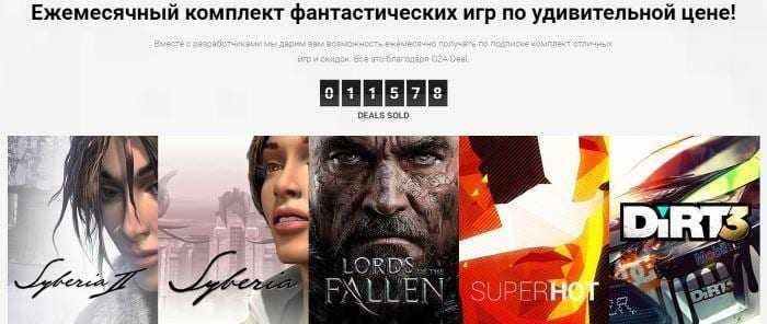 g2a pack 1 1 - В первой G2A Deal за 1,5 евро есть SUPERHOT, Syberia, DiRT 3 и другие игры