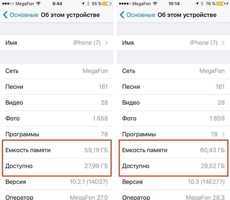 IMG 4247 - Вышло обновление iOS 10.3.1 для iPhone и iPad, которое освобождает гигабайты памяти