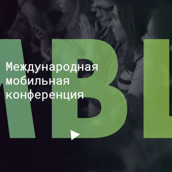 До Международной мобильной конференции MBLT17 остаётся неделя (MBLT)