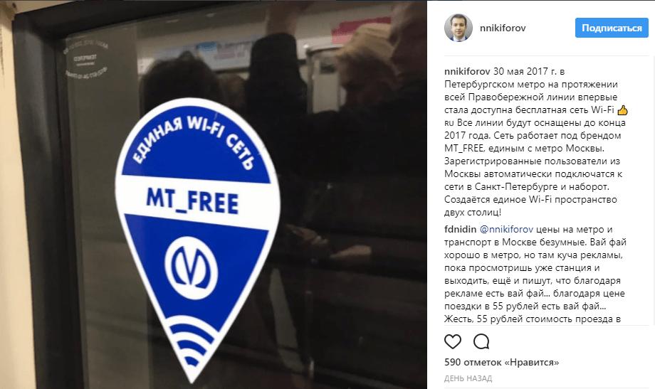 В метро Санкт-Петербурга запустили Wi-Fi В метро Санкт-Петербурга запустили Wi-Fi