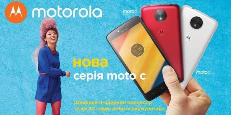 Бюджетные сматфоны Motorola Moto C и Moto C Plus представлены официально (Moto C i S Plus 12)
