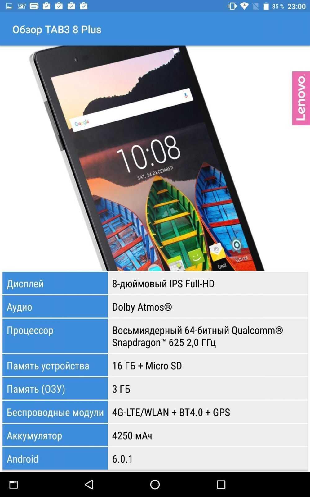 lenovo tab3 8 plus 439 - Обзор планшета Lenovo Tab3 8 Plus