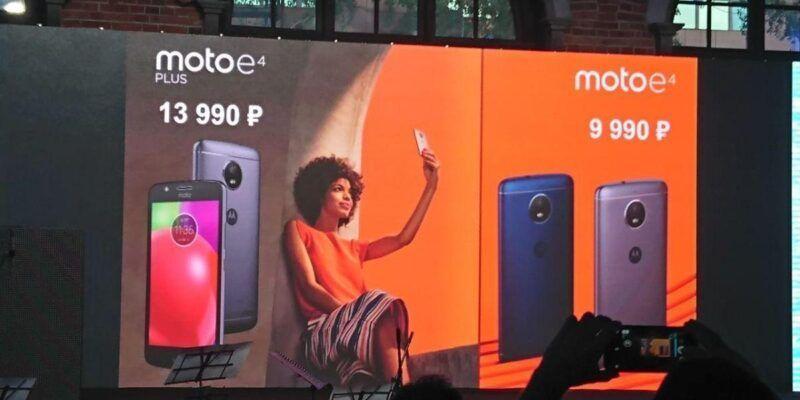 Motorola C/C+ и Е/Е+ официально в России (motorola e4 e4 plus)