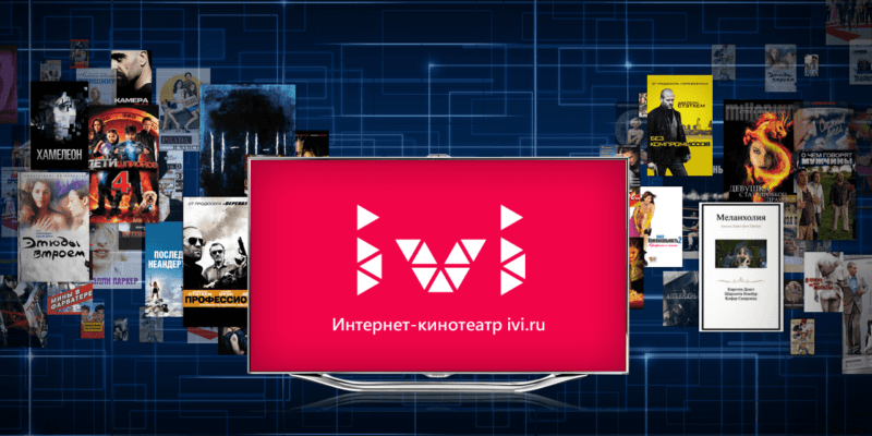 Кинотеатр ivi теперь работает по всему миру (Ivi.ru tv 1 1)