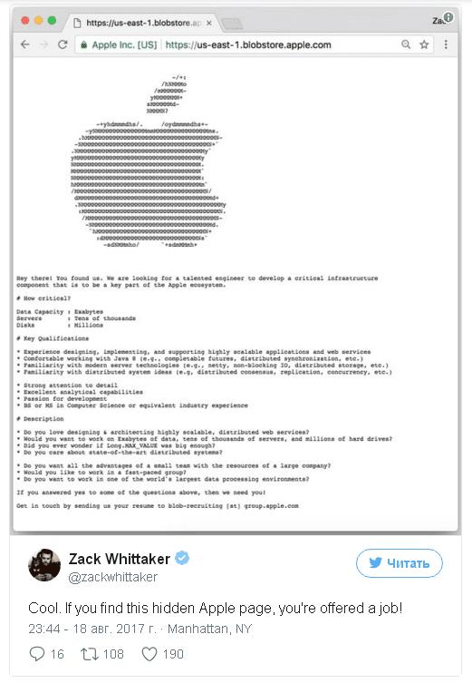 Apple ищет талантливого инженера при помощи зашифрованной вакансии (1503327115 screenshot 1)