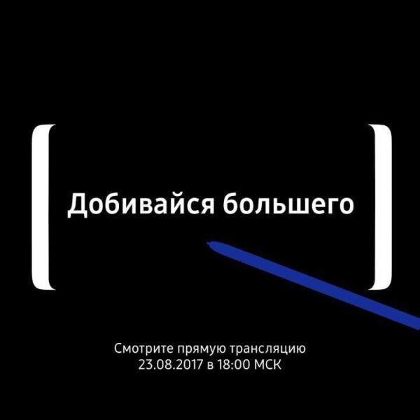 Презентация Samsung Galaxy Note 8 Unpacked | Прямая трансляция (maxresdefault live)