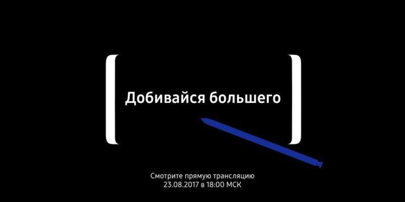 Презентация Samsung Galaxy Note 8 Unpacked | Прямая трансляция (maxresdefault live)