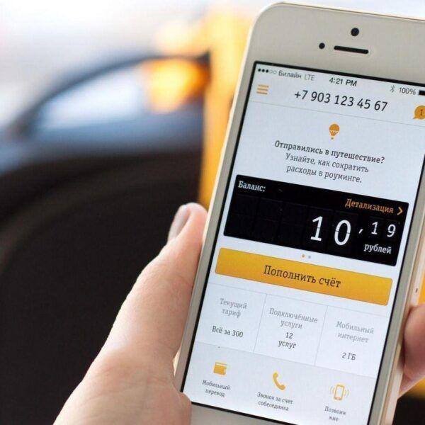 Билайн значительно увеличил емкость сети 3G в Москве (my beeline mobile app ios android main)
