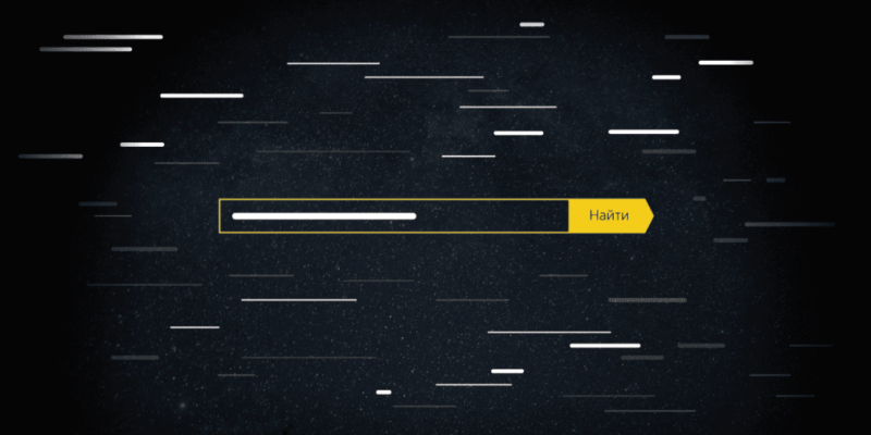 Яндекс теперь ищет не слова, а смысл (orig)