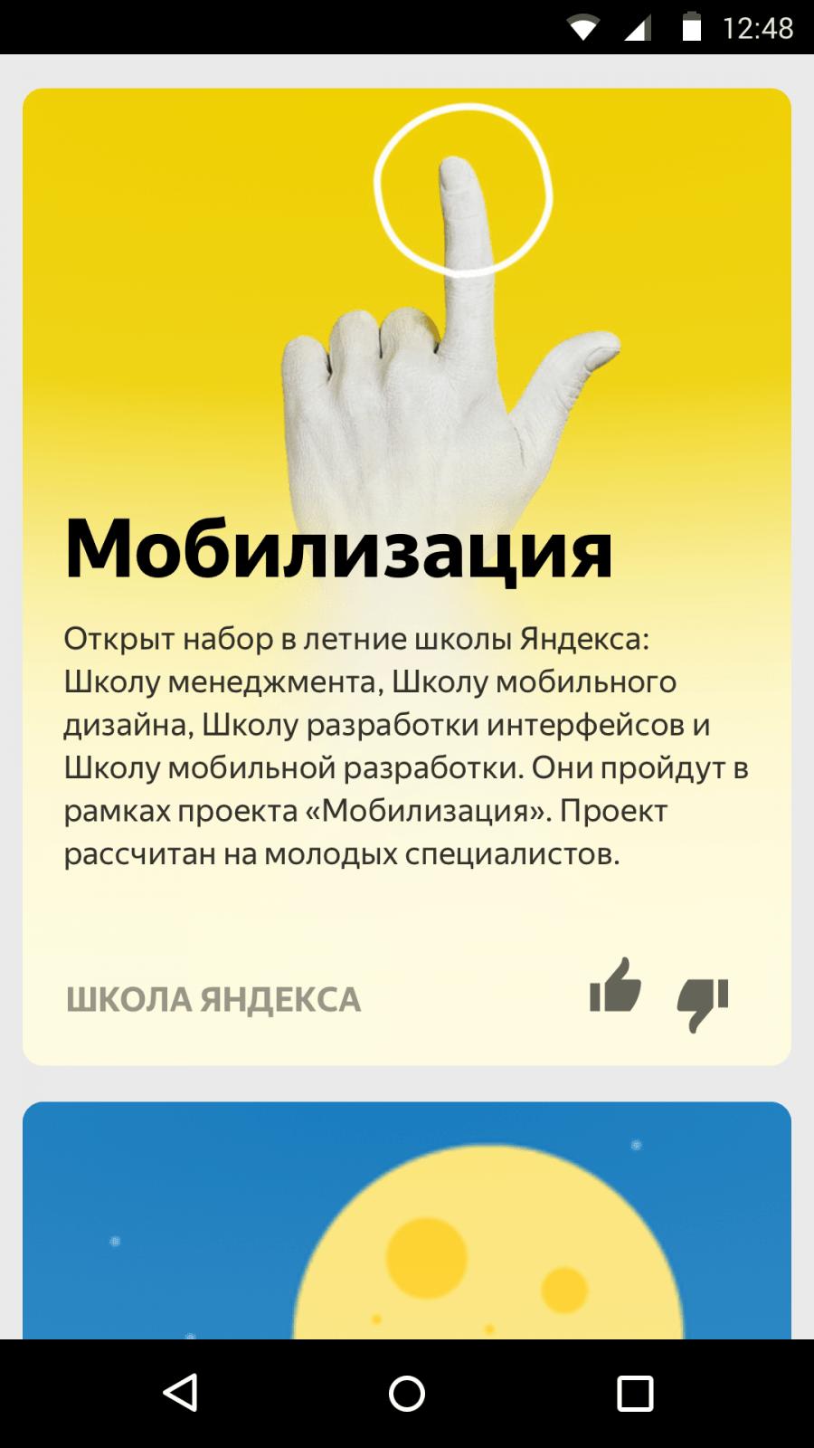 Яндекс Дзен стал приложением (Feed ru)