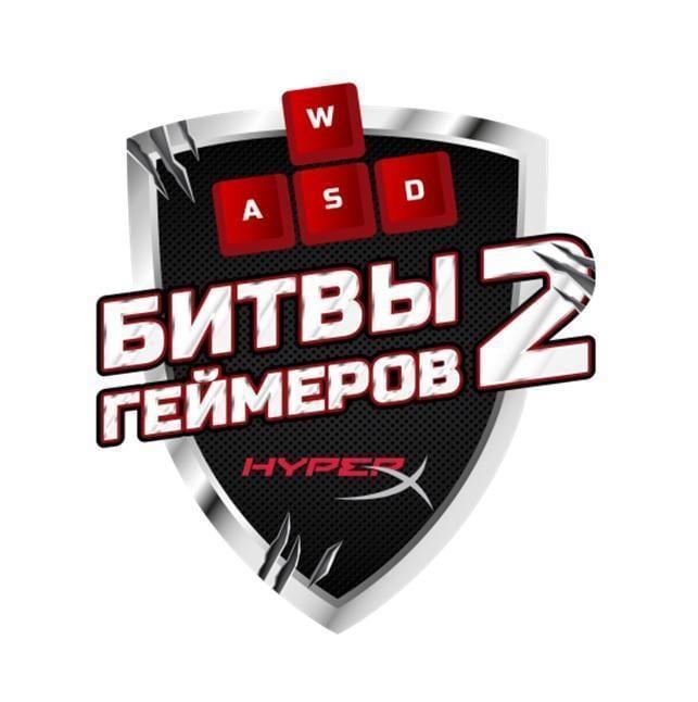 "HyperX запускает ""Битвы Геймеров 2"" (HyperX Battle)"