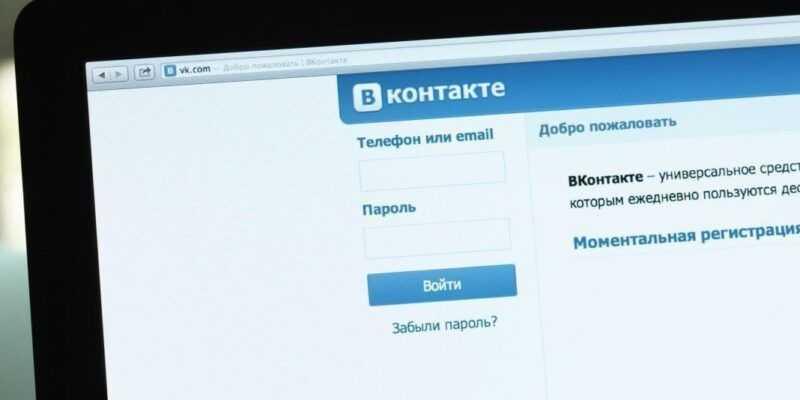 ВКонтакте разрешила скачивать данные своего профиля (Kak Vkontakte ubrat podpischikov)