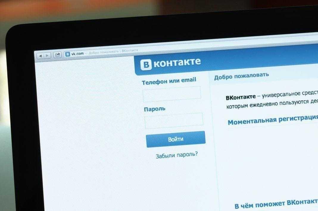 «ВКонтакте» больше не поддерживает своё приложение для Windows-смартфонов (Kak Vkontakte ubrat podpischikov)