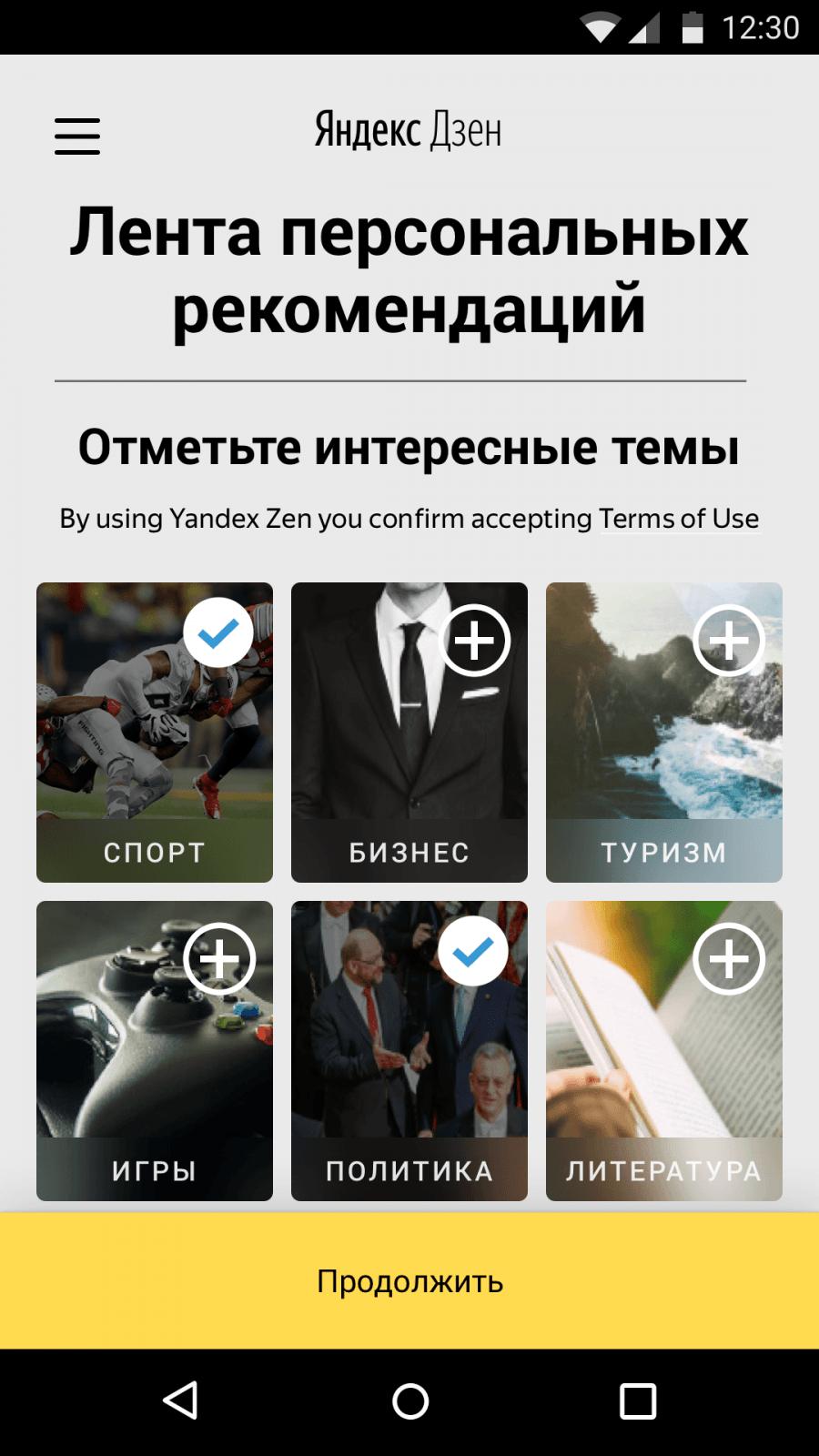 Яндекс Дзен стал приложением (Onboarding ru)