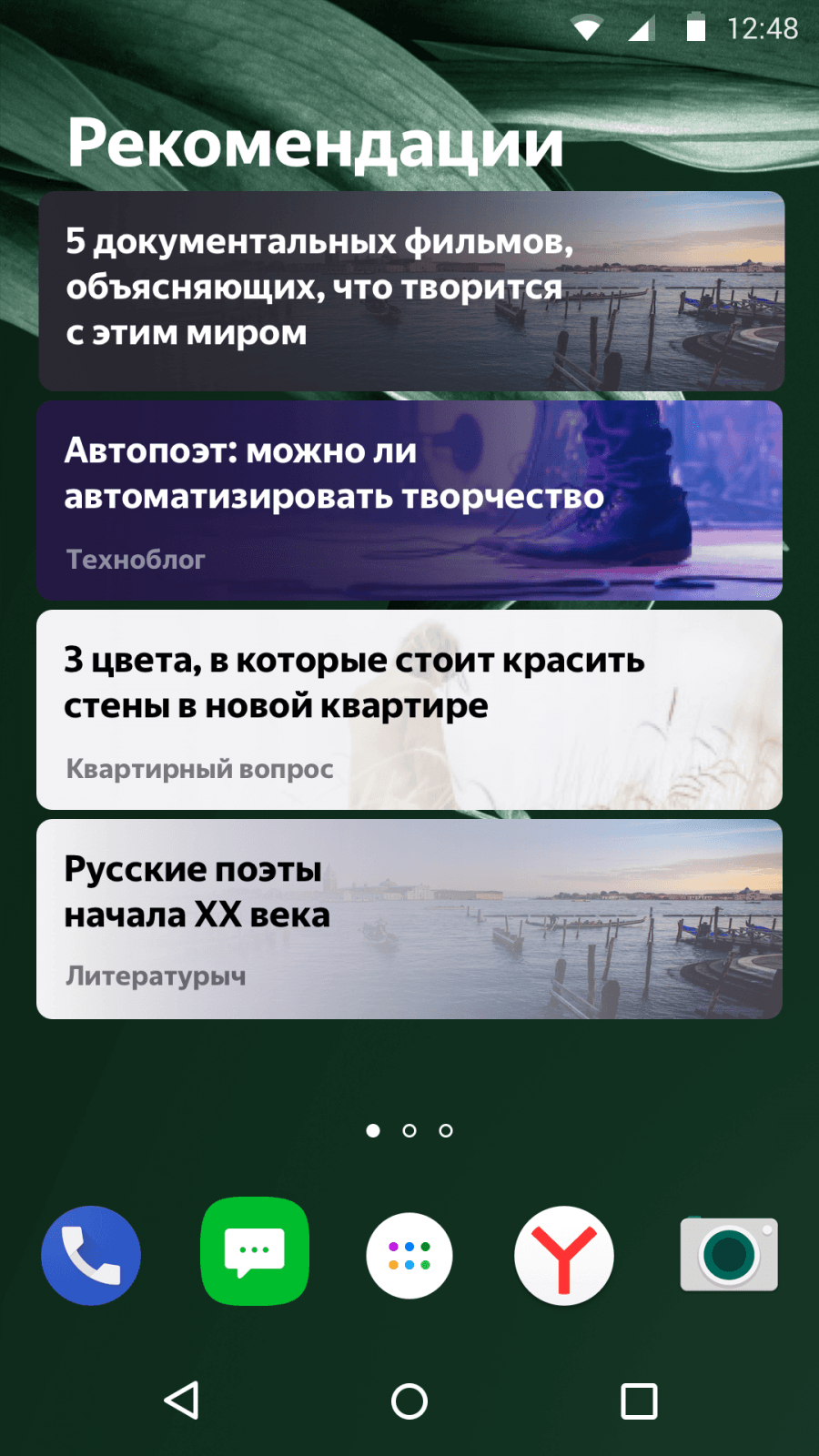 Яндекс Дзен стал приложением (Widget ru)