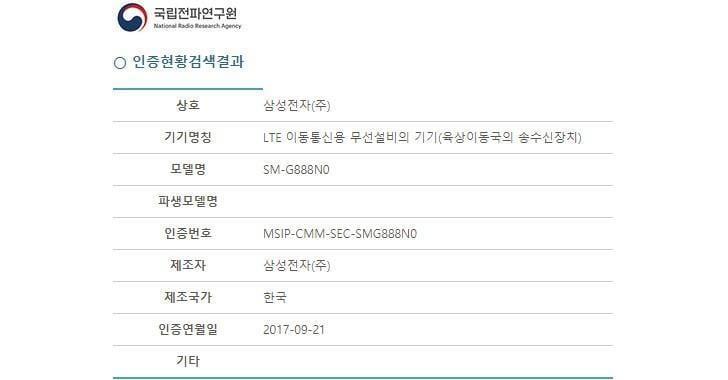 Смартфон Samsung Galaxy X со сгибающимся экраном сертифицирован в Корее (gsmarena 002 3)