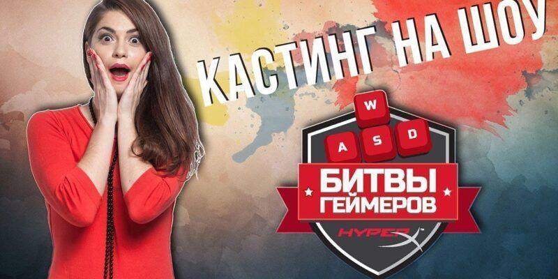 """HyperX запускает """"Битвы Геймеров 2"""" (maxresdefault)"""