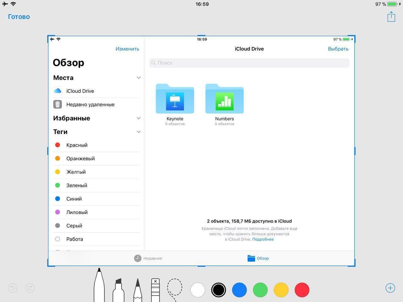 Новая надежда. Обзор Apple iOS 11 для iPad и iPhone (photo 2017 09 20 17 01 40)