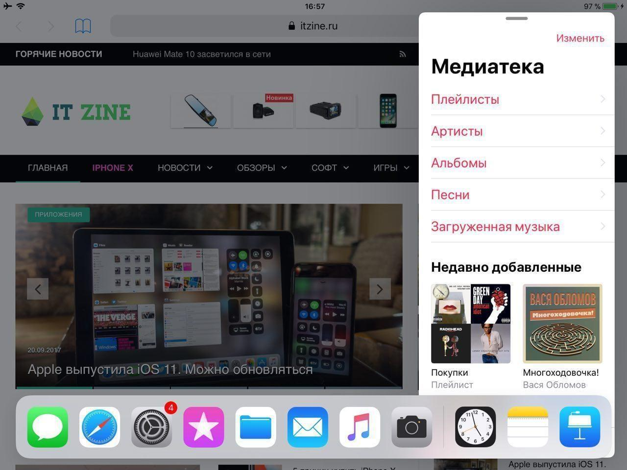 Новая надежда. Обзор Apple iOS 11 для iPad и iPhone (photo 2017 09 20 17 01 53)