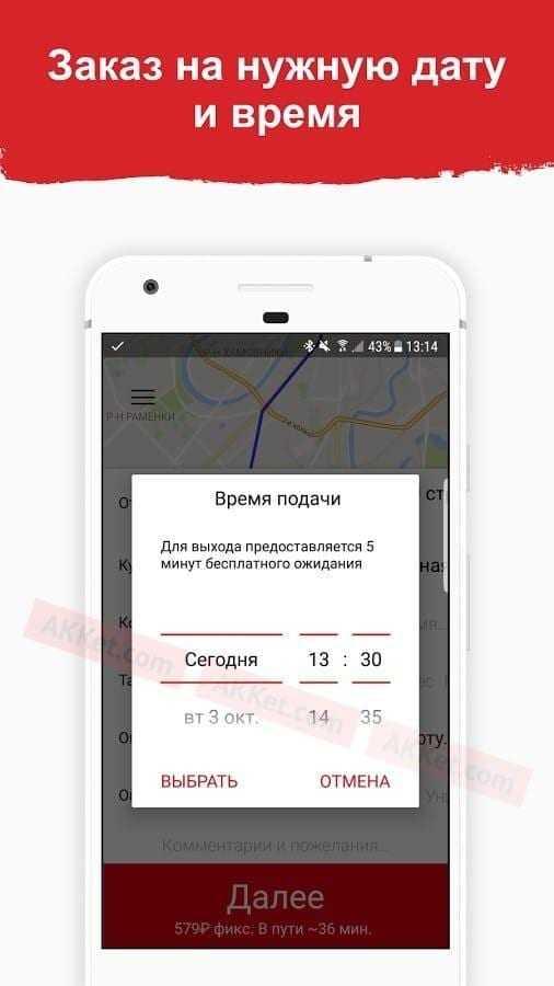 МТС запустил собственное такси (MTS Taksi Rossiya 1)