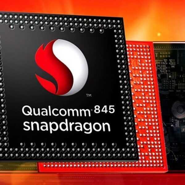 Qualcomm Snapdragon 845 покажут в декабре (Qualcomm Snapdragon 845 1)