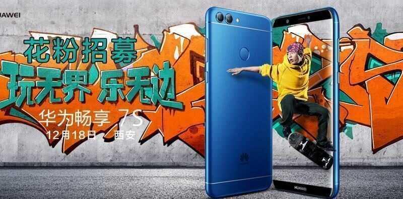 В сети появились спецификации Huawei Enjoy 7S (Huawei Enjoy 7S press invite)