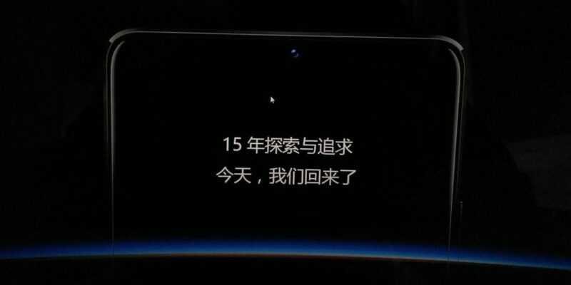 Слухи: Meizu готовит безрамочный смартфон 15 Plus (kEoEGpyezjc 1)